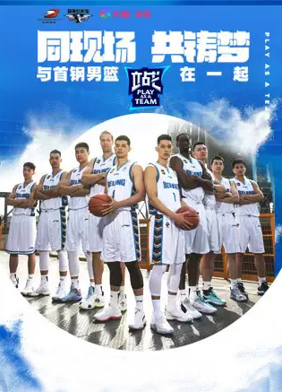 CBA联赛北京首钢篮球队主场赛事