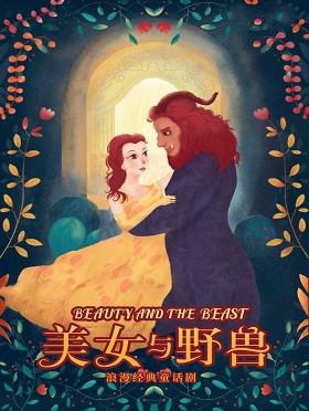 浪漫经典童话剧《美女与野兽》-广州站