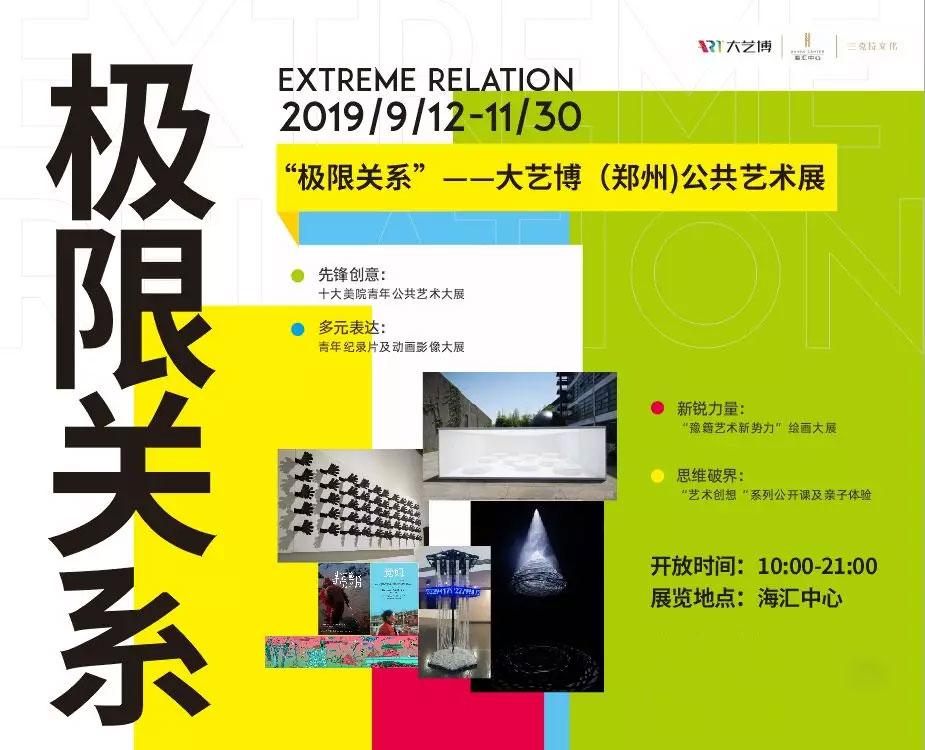 极限关系―大艺博(郑州)公共艺术展
