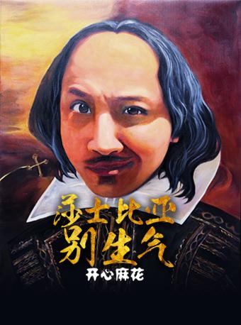 【洛阳】开心麻花剧《莎士比亚别生气》