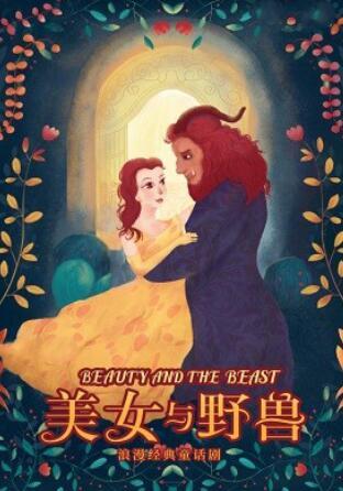 童话剧《美女与野兽》郑州站
