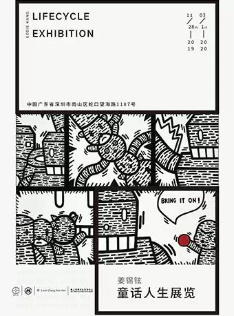姜锡铉童话人生展览深圳站