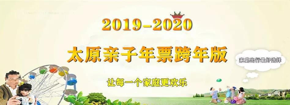 2019―2020年太原亲子年票跨年版