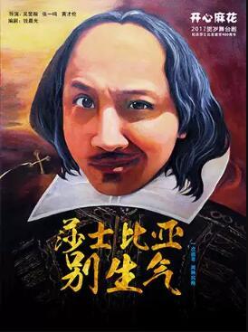 舞台剧《莎士比亚别生气》青岛站
