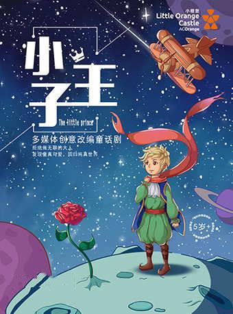 【小橙堡】多媒体创意改编童话剧《小王子》佛山站