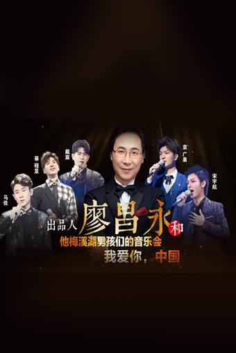 廖昌永和他梅溪湖的男孩们音乐会广州站