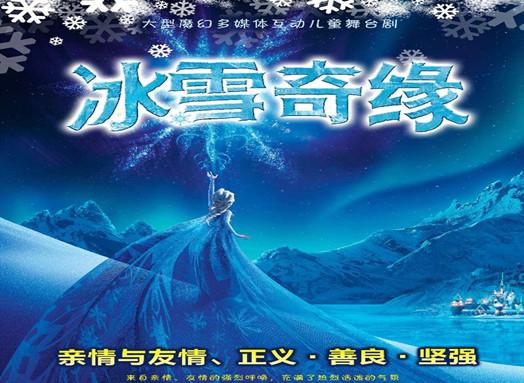 小鲸鱼・大型魔幻多媒体儿童剧《冰雪公主之冰雪奇缘》石家庄站
