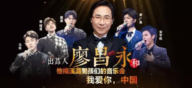 2019廖昌永和他梅溪湖的男孩们音乐会广州站