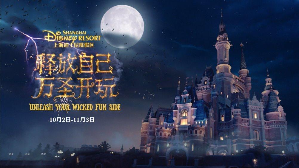 2019万圣节上海万圣节游玩周边全攻略
