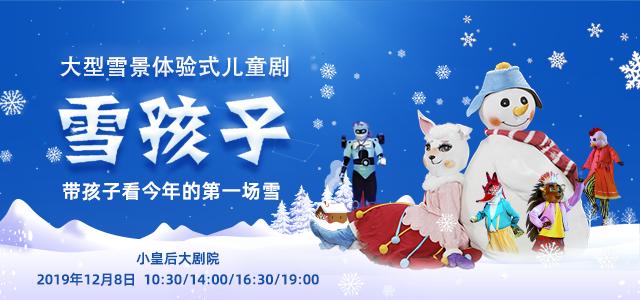 大型雪景体验式儿童剧《雪孩子》郑州站