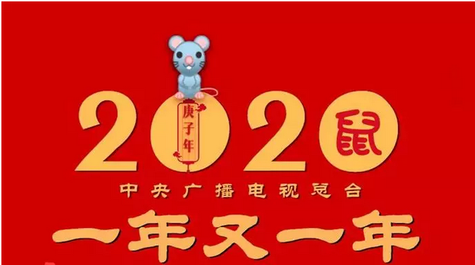 申搏新网址:2020春晚节目单!2020央视鼠年春晚节目单详情(持续更新中)