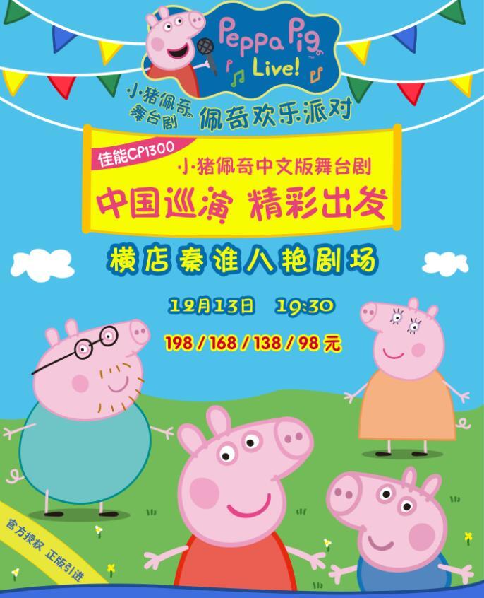 佳能炫飞・2019英国正版引进《小猪佩奇舞台剧-佩奇欢乐派对》中文版横店站