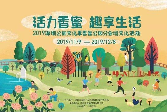 2019深圳公园文化季香蜜公园活动详情(活动项目+时间表+游玩指南)一览