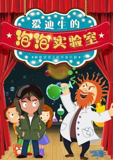 【小橙堡】神奇泡泡之科学音乐剧《爱迪生的泡泡实验室》石家庄站