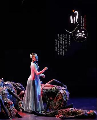 大型舞蹈诗《月颂》北京站