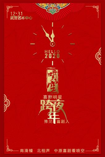 """2019郑州""""喷空""""豫见喜剧人―明星喜剧跨年夜"""