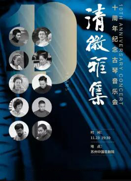 清微雅集十周年古琴演奏会苏州站