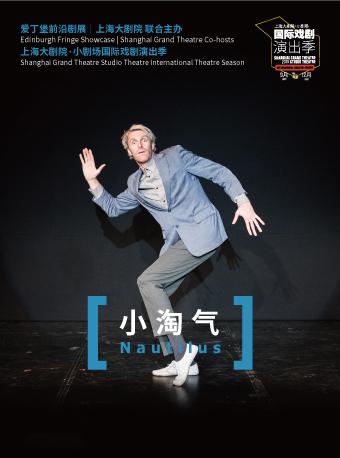 形体剧《小淘气》上海站