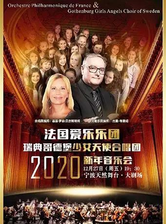 新年音乐会宁波站