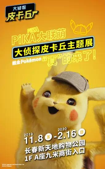 【长春】长春大侦探皮卡丘主题展