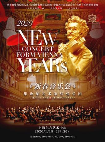 维也纳艺术家管弦乐团新春音乐会上海站