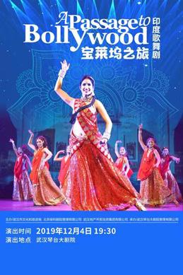 印度歌舞剧《宝莱坞之旅》武汉站