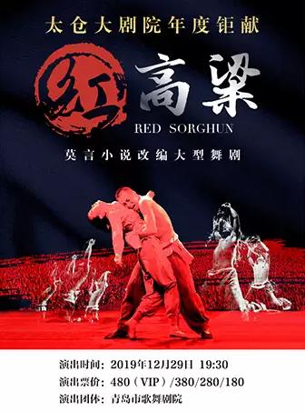 【苏州】【太仓】大型舞剧《红高粱》
