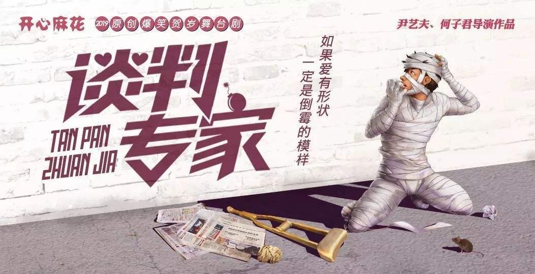 2019北京开心麻花舞台剧《谈判专家》演出时长、门票价格、剧情介绍