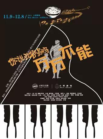 小柯音乐剧-你说我容易吗之《万万不能》北京站