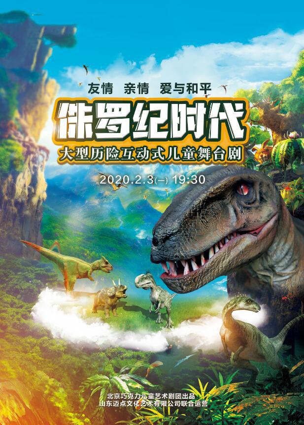 舞台剧《侏罗纪时代》杭州站