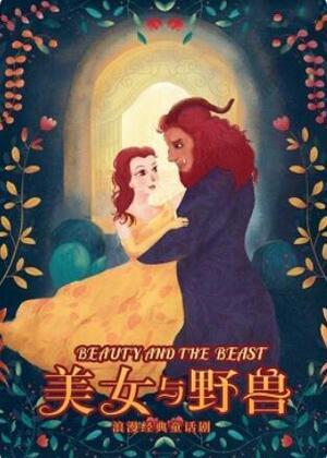 浪漫经典童话剧《美女与野兽》-佛山站