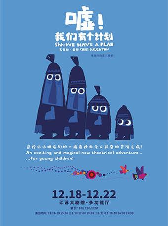 【南京】北爱尔兰纯肢体儿童剧《嘘!我们有个计划》