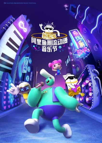 阿里鱼潮流动漫音乐节广州站