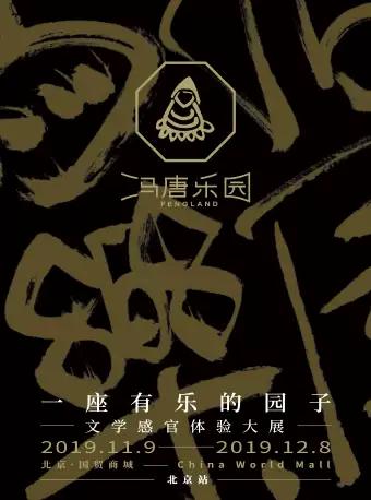 冯唐乐园文学感官体验大展北京站