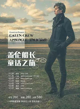 【跨乐LIVE】Galen Crew Apologue Tour 2019 盖伦船长童话之旅-广州站