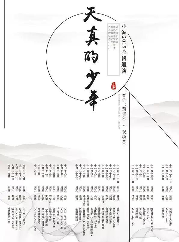 小海广州演唱会