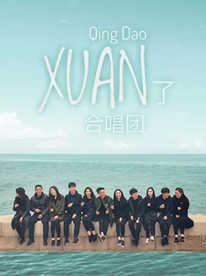 【青岛】XUáN了室内合唱团专场音乐会《我们的温柔》