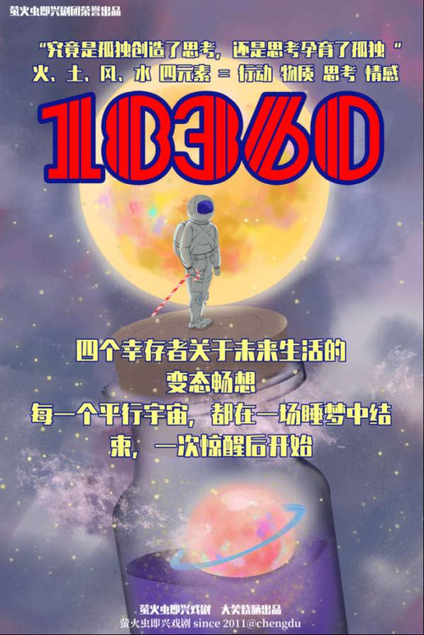 戏剧《18360》成都站