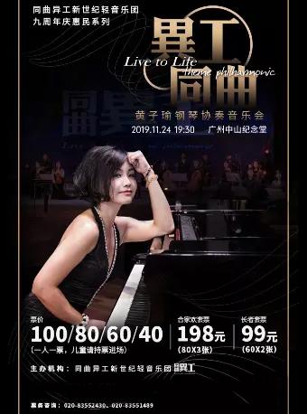 《同曲・异工》黄子瑜钢琴协奏音乐会广州站