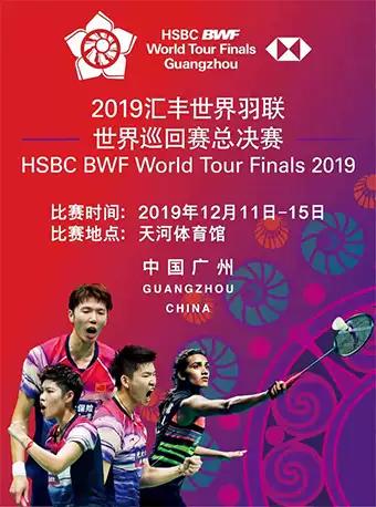 【广州】2019汇丰世界羽联・世界巡回赛总决赛