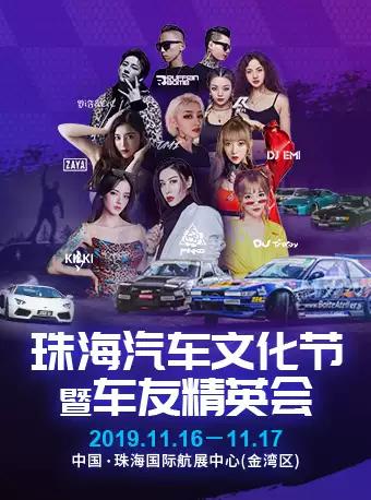 珠海国际汽车文化节暨中国车友精英会