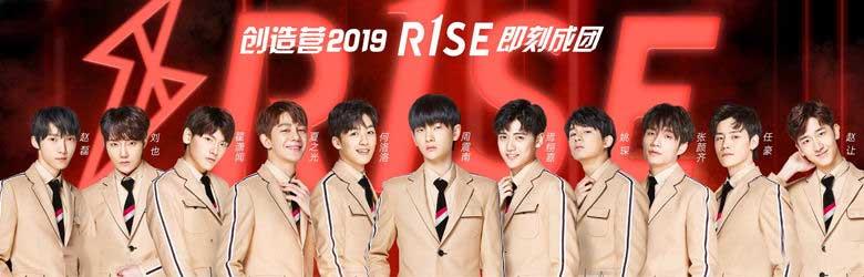 R1SE重庆演唱会门票