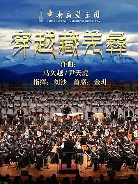 中央民族乐团《穿越藏羌彝》民族音乐会北京站