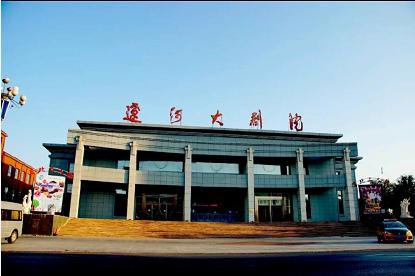 辽河大剧院