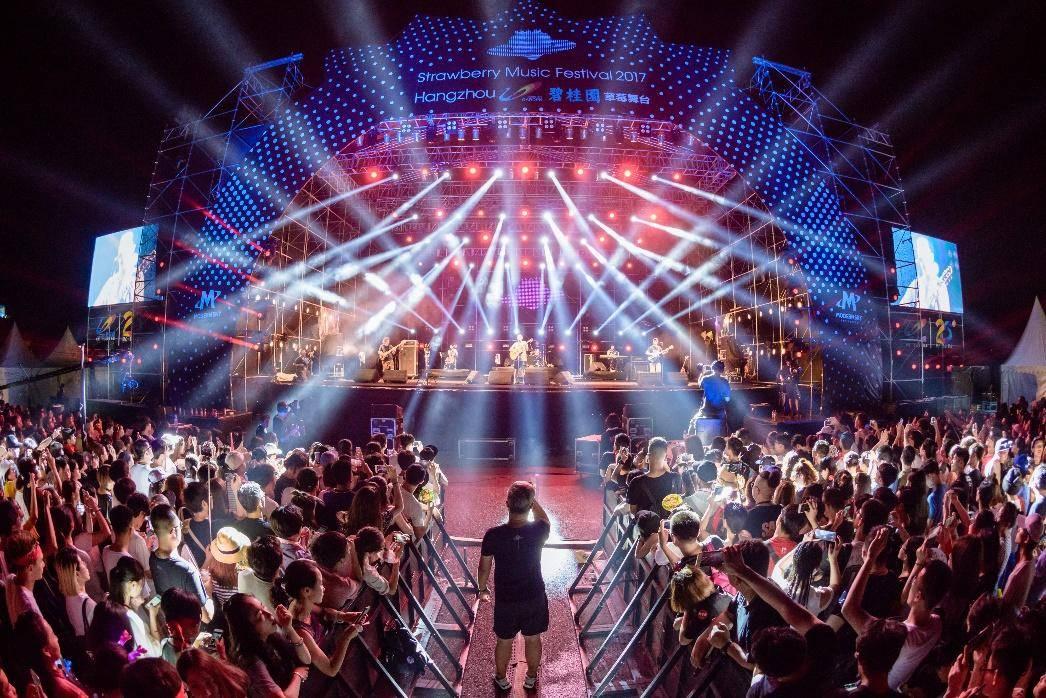 2020重庆草莓音乐节
