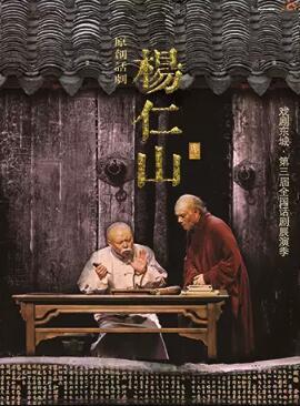 话剧《杨仁山》北京站