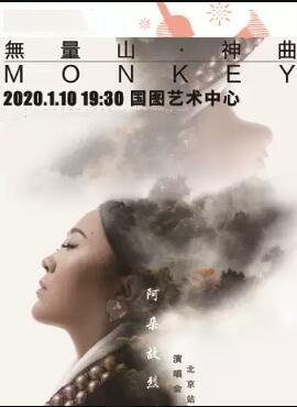 阿朵故烈北京演唱会