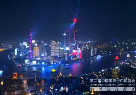 2019进博会上海外滩灯光秀开放时间、时间安排、精彩靓照抢先看