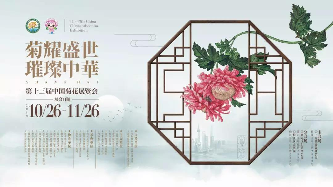 2019中国上海菊花展览会时间、展览地点及展览看点