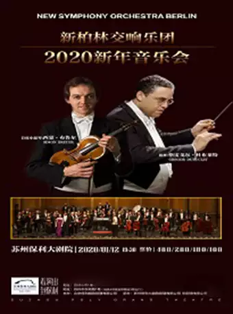 《新柏林交响乐团2020新年音乐会》2020年苏州站